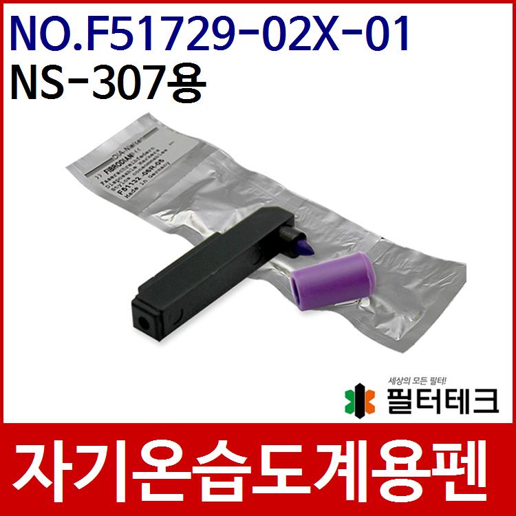 보라색기록펜 NS-307용 자기온습도계기록펜 1개