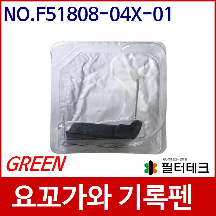 요꼬가와 R1000,R1800용 기록펜 NO.F51808-04X-01 (GREEN) B9902AN호환