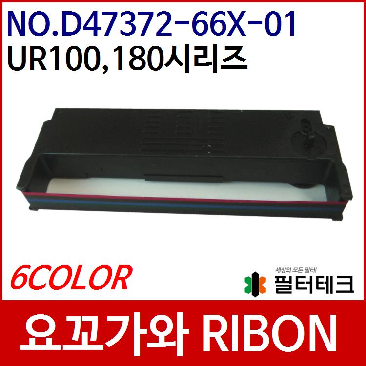 요꼬가와 기록계용 리본카세트 NO.D47372-66X-01 (6COLOR)  B9901AX 호환