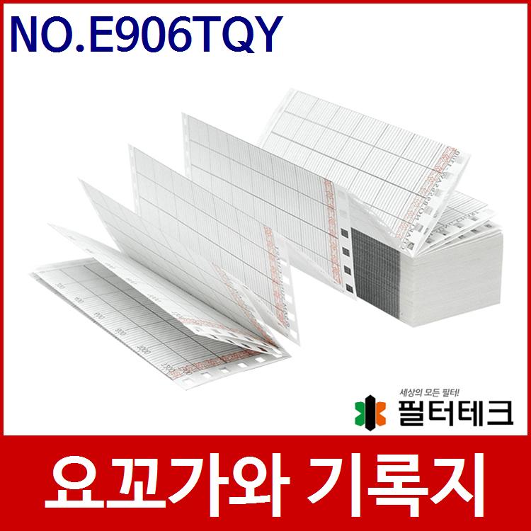 HelloFTA JASON,요꼬가와 기록지 NO.E906TQY 산업용기록지
