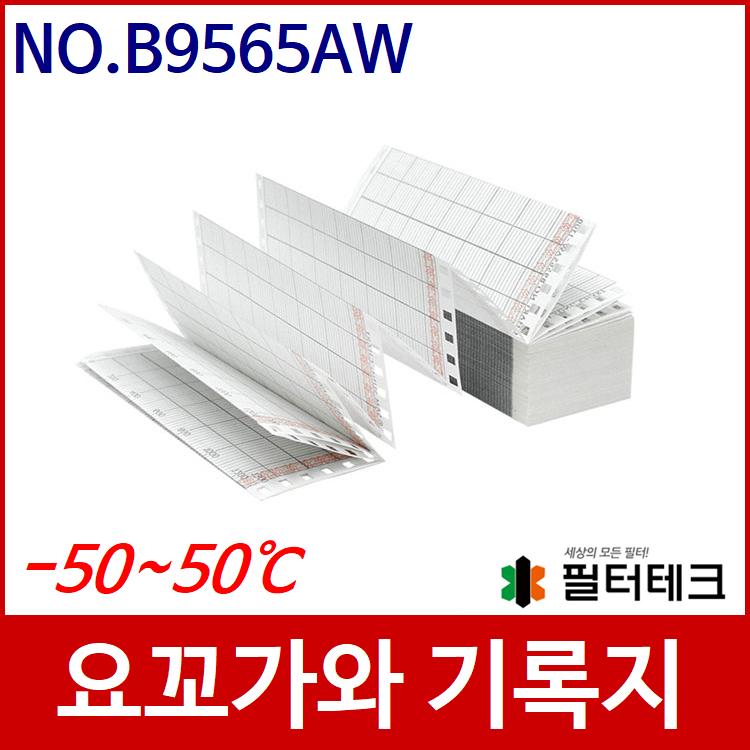요꼬가와 기록지 NO.B9565AW (-50~50℃)
