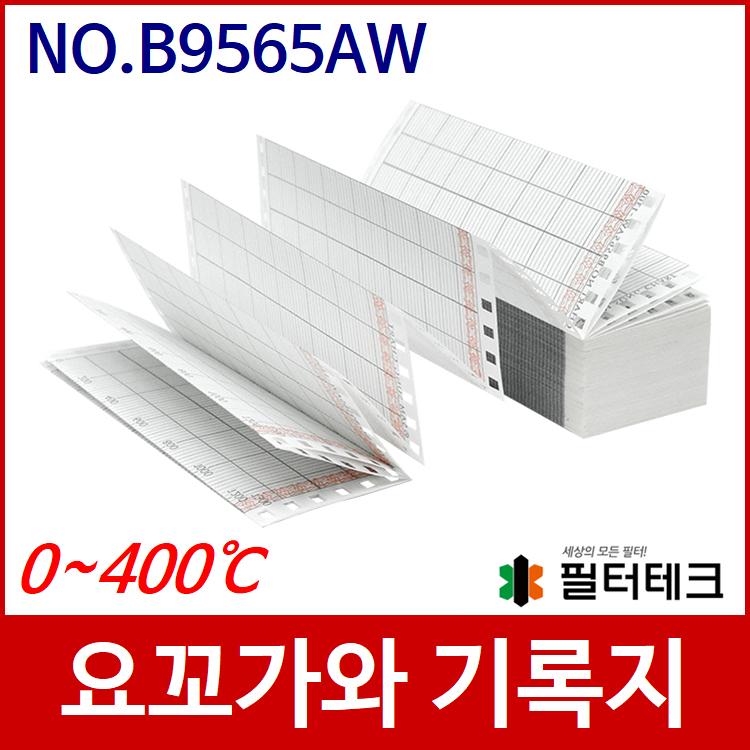 요꼬가와 기록지 NO.B9565AW (0~400℃)