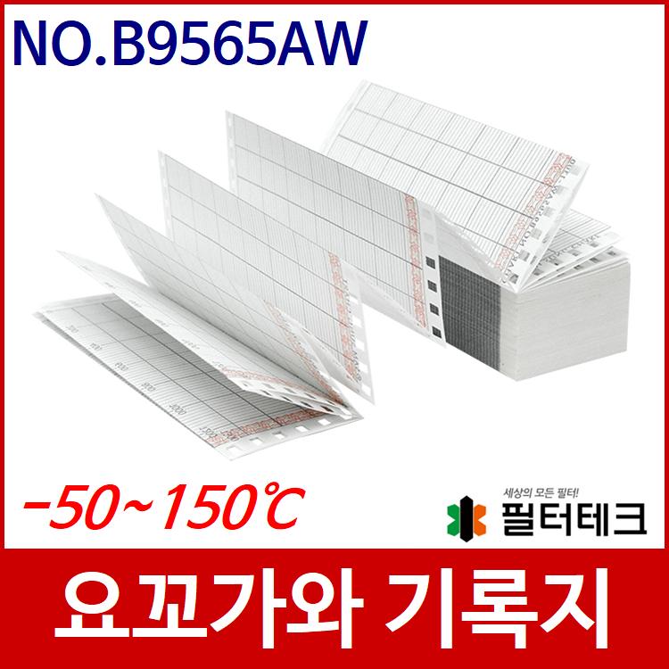 요꼬가와 산업용 기록지 NO.B9565AW (-50~150℃)