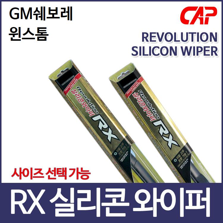GM쉐보레 윈스톰 와이퍼 캐프 레볼루션RX 실리콘 와이퍼
