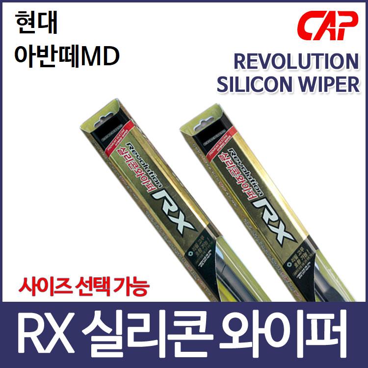 현대 아반떼MD 와이퍼 캐프 레볼루션RX 실리콘 와이퍼