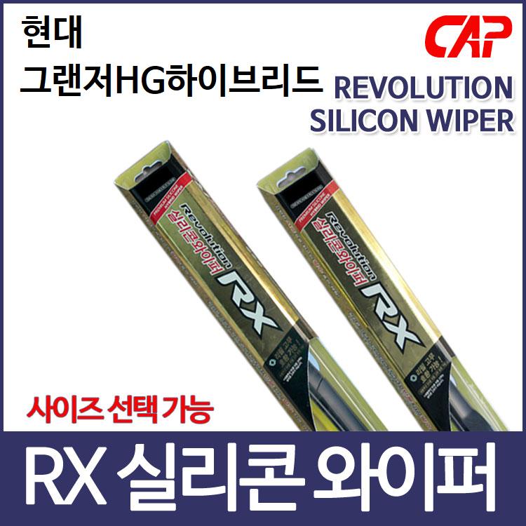 현대 그랜저HG하이브리드 와이퍼 캐프 레볼루션RX 실리콘 와이퍼