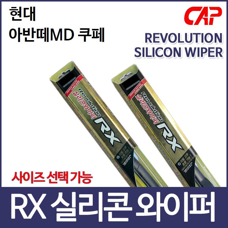 현대 아반떼MD 쿠페 와이퍼 캐프 레볼루션RX 실리콘 와이퍼