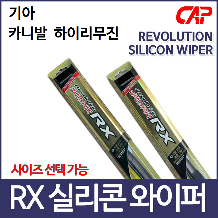 기아 카니발  하이리무진 와이퍼 캐프 레볼루션RX 실리콘 와이퍼