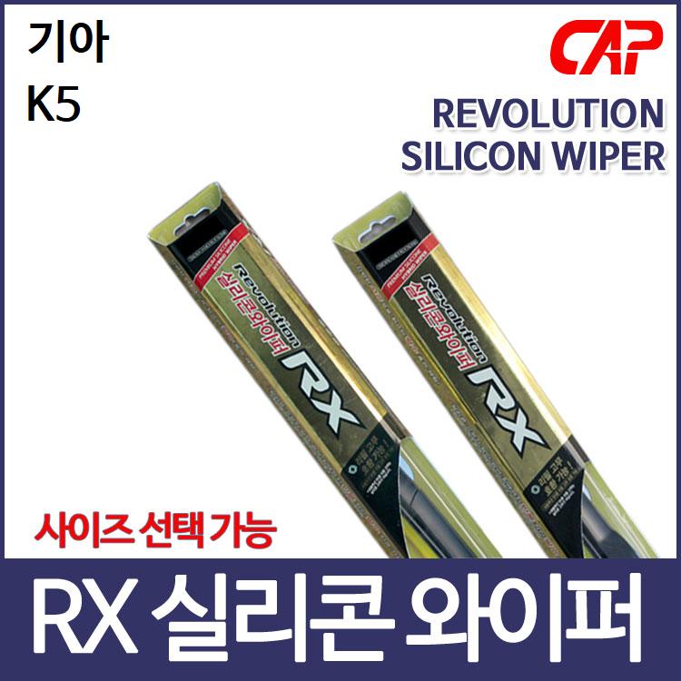 기아 K5 와이퍼 캐프 레볼루션RX 실리콘 와이퍼