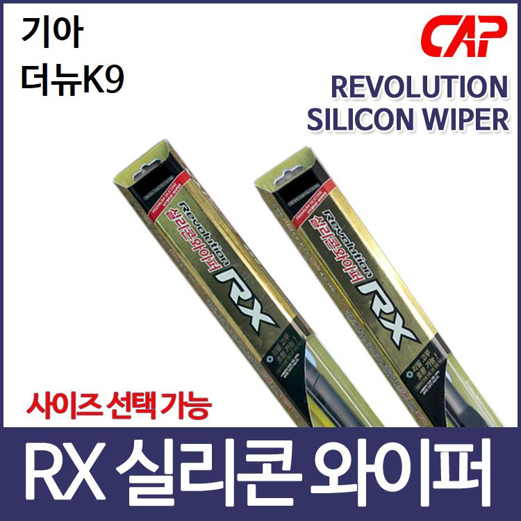 기아 더뉴K9 와이퍼 캐프 레볼루션RX 실리콘 와이퍼