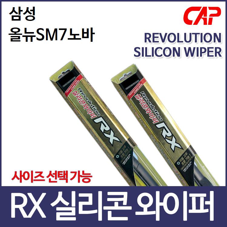 삼성 올뉴SM7노바 와이퍼 캐프 레볼루션RX 실리콘 와이퍼