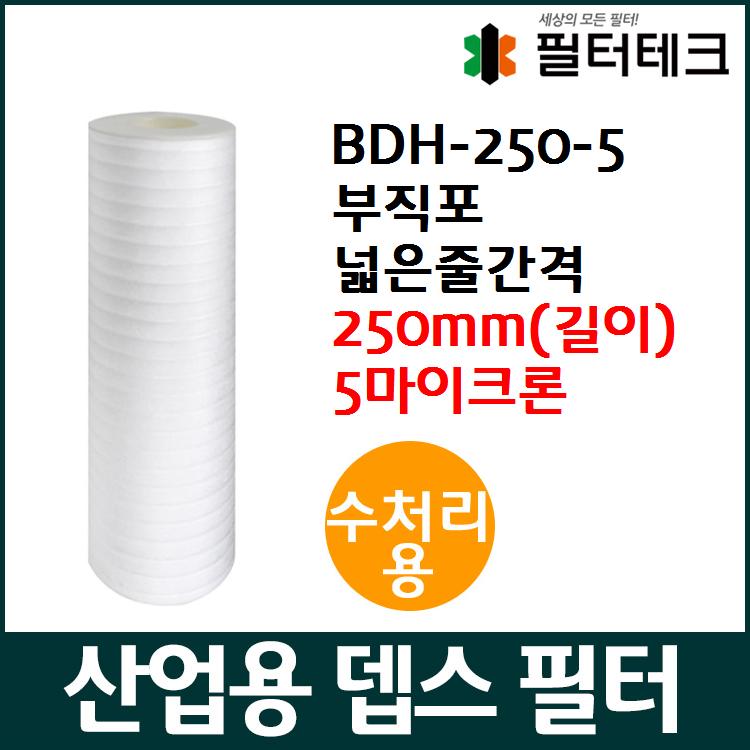 필터테크-세상의 모든 필터 수처리용 BDH 부직포 뎁스 필터 250mm 5um BDH non-woven depth filter 250mm 5micron for DI water pre-filtration