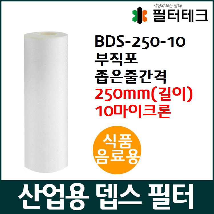 필터테크-세상의 모든 필터 식품,음료용 BDS 부직포 뎁스 필터 250mm 10um BDS non-woven depth filter 250mm 10micron for Foods&beverage