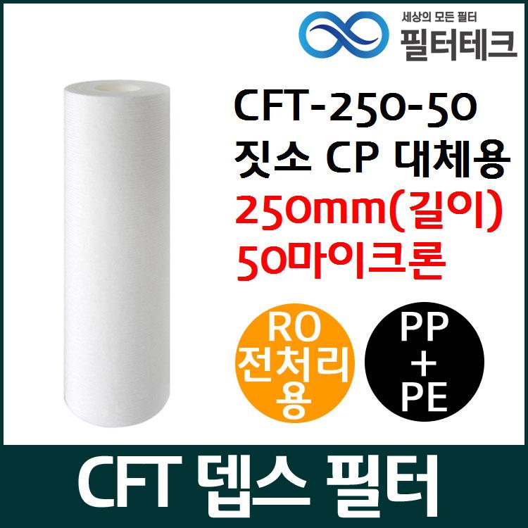 필터테크-세상의 모든 필터 RO전처리용 CFT 뎁스 필터 250mm 50um 짓소 CP필터 대체용 PP+PE CFT depth filter 250mm 50micron CHISSO CP filter replacement (PP+PE) for RO pre-filteration