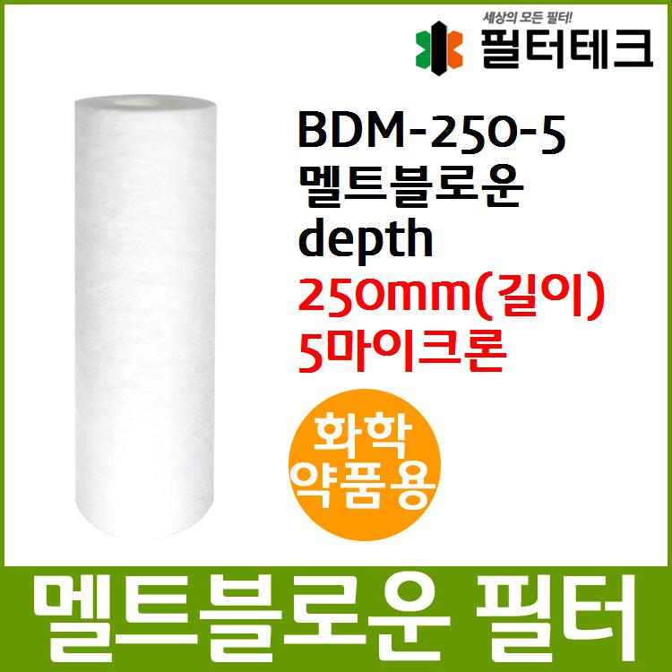 필터테크-세상의 모든 필터 화학약품용 BDM 멜트블로운 뎁스 필터 250mm 5um BDM meltblown depth filter 250mm 5micron for Chemical