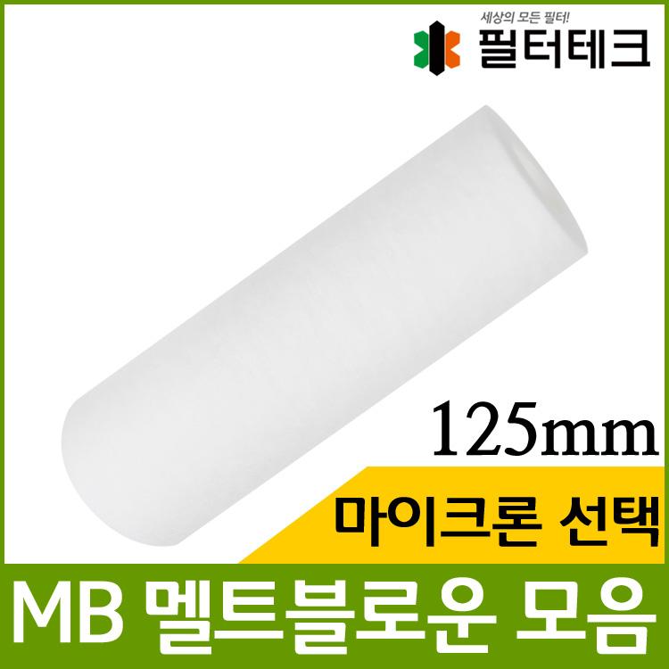 산업용필터 MB 멜트블로운 뎁스 필터 125mm 모음