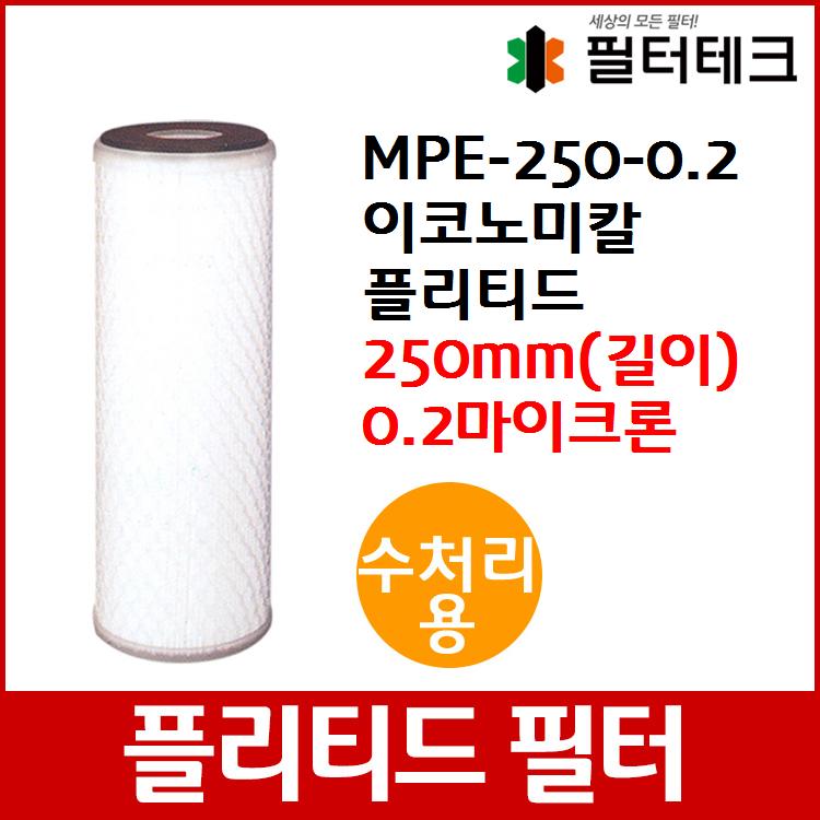 수처리용 MPE 이코노미칼 플리티드 필터 250mm 0.2um