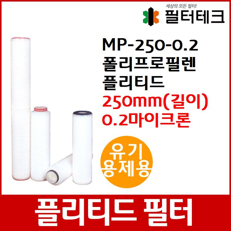 유기용제용 MP 폴리프로필렌 플리티드 필터 250mm 0.2um