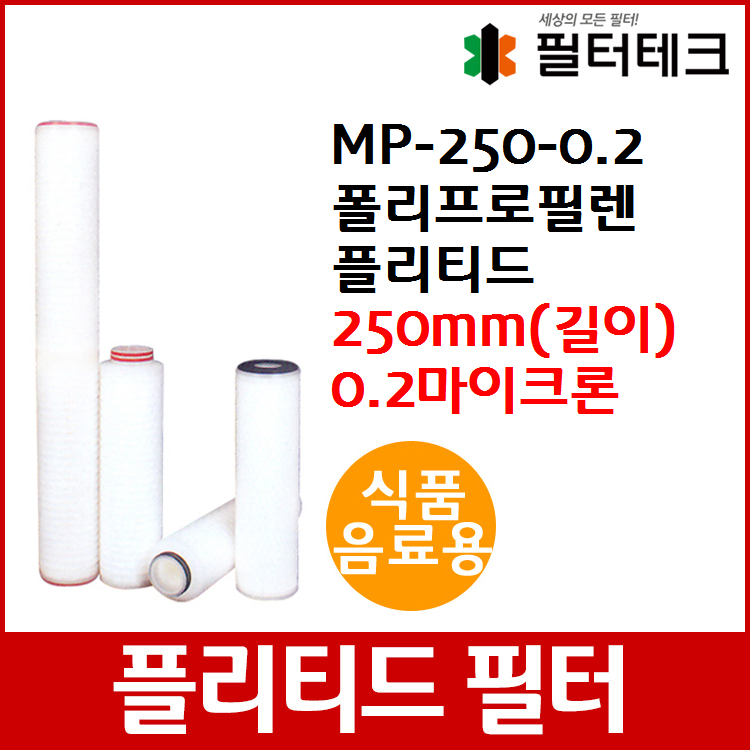 식품,음료용 MP 폴리프로필렌 플리티드 필터 250mm 0.2um