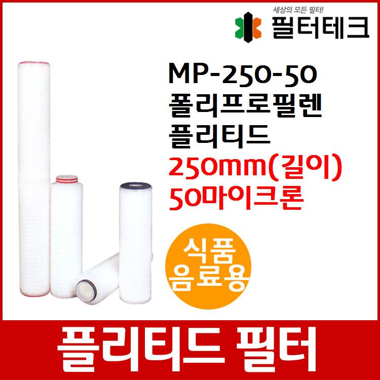 식품,음료용 MP 폴리프로필렌 플리티드 필터 250mm 50um