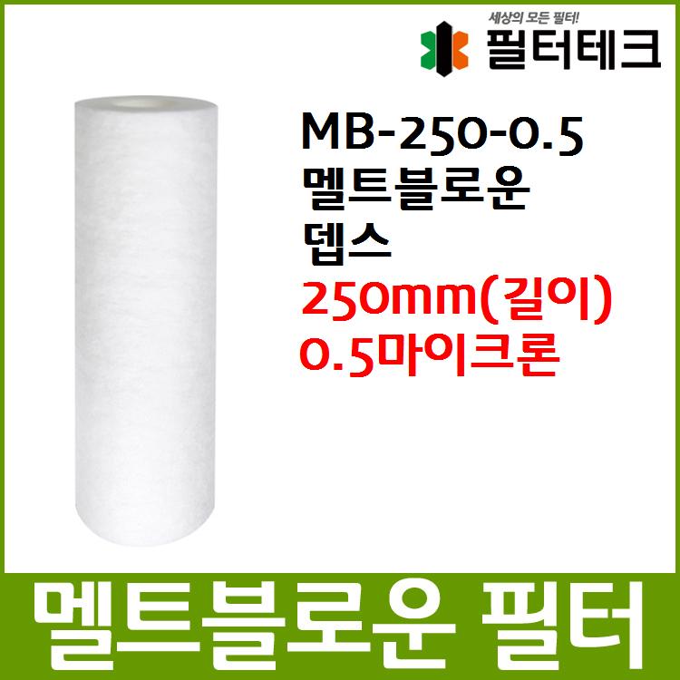 산업용필터 MB 멜트블로운 뎁스 필터 250mm 0.5um