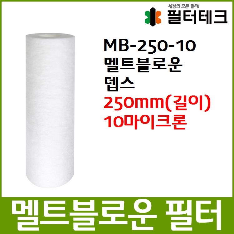 필터테크-세상의 모든 필터 산업용필터 MB 멜트블로운 뎁스 필터 250mm 10um MB meltblown depth filter 250mm 10micron for Industrial