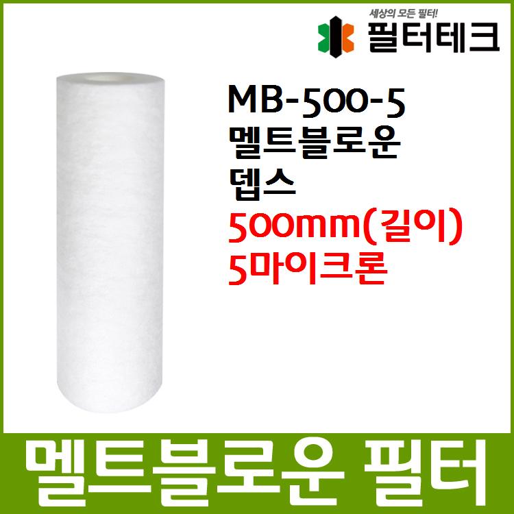필터테크-세상의 모든 필터 산업용필터 MB 멜트블로운 뎁스 필터 500mm 5um MB meltblown depth filter 500mm 5micron for Industrial