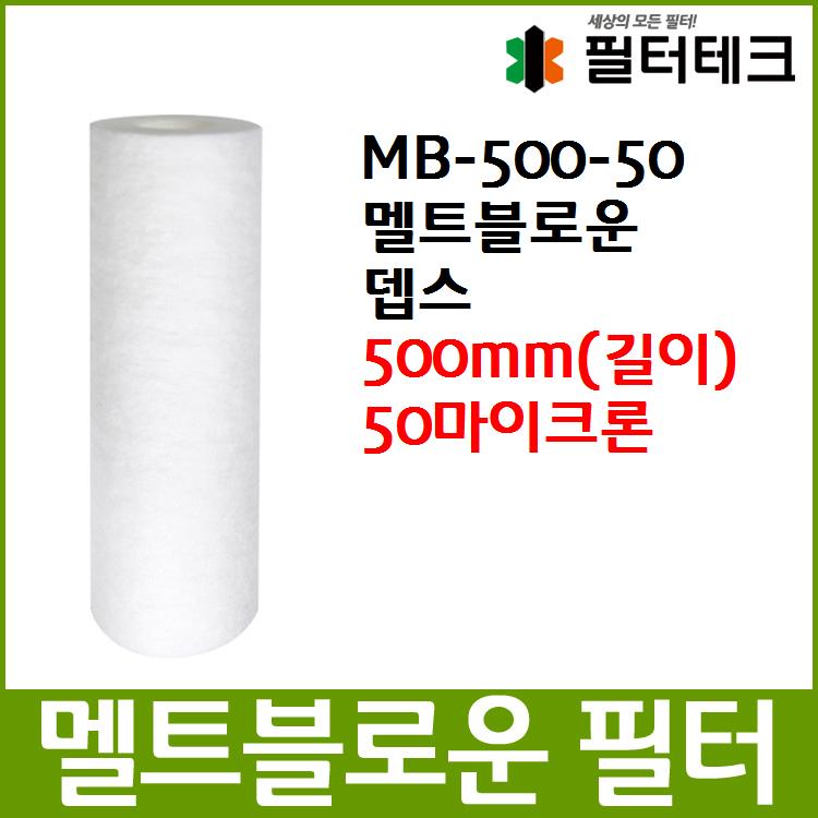 필터테크-세상의 모든 필터 산업용필터 MB 멜트블로운 뎁스 필터 500mm 50um MB meltblown depth filter 500mm 50micron for Industrial