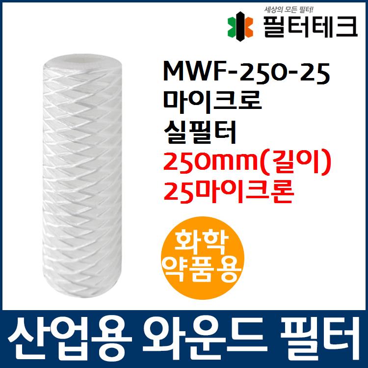 필터테크-세상의 모든 필터 화학약품용 MWF 마이크로 와운드 필터 250mm 25um MWF micro wound filter 250mm 25micron for Chemical