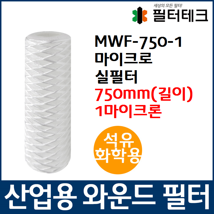 석유화학용 MWF 마이크로 와운드 필터 750mm 1um