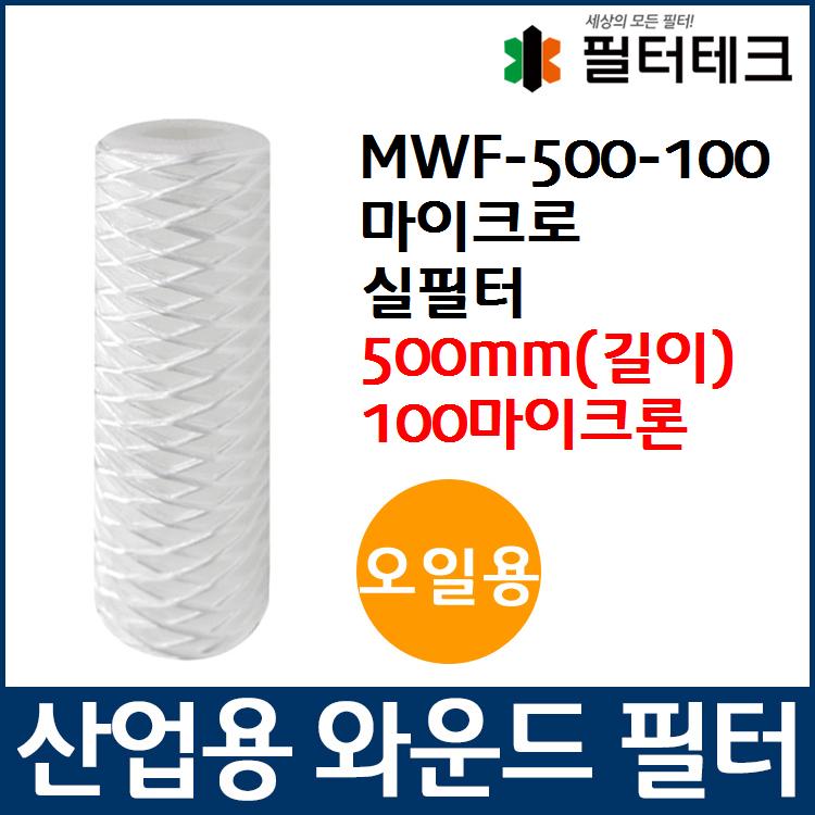 필터테크-세상의 모든 필터 오일용 MWF 마이크로 와운드 필터 500mm 100um MWF micro wound filter 500mm 100micron for Oil