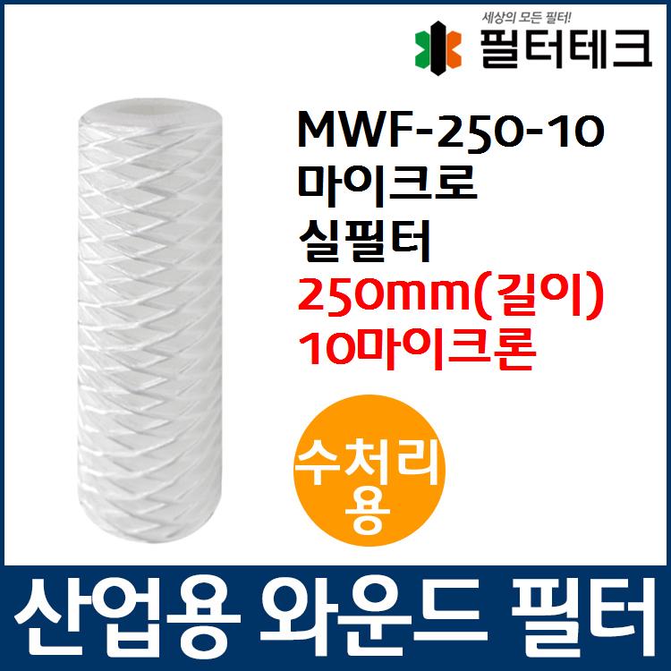필터테크-세상의 모든 필터 수처리용 MWF 마이크로 와운드 필터 250mm 10um MWF micro wound filter 250mm 10micron for DI water pre-filtration