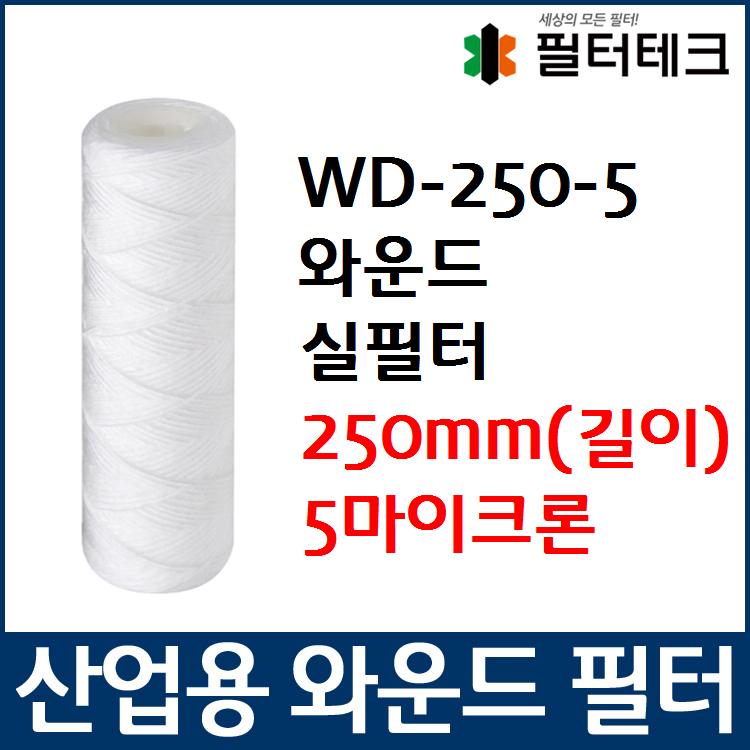 산업용필터 WD 와운드 필터 (실필터) 250mm 5um