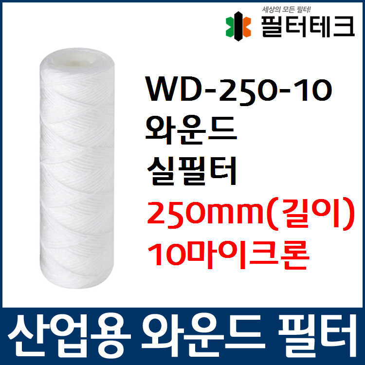 산업용필터 WD 와운드 필터 (실필터) 250mm 10um