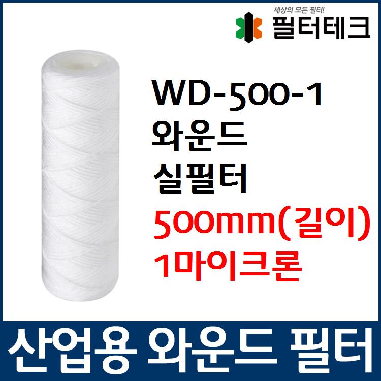 산업용필터 WD 와운드 필터 (실필터) 500mm 1um