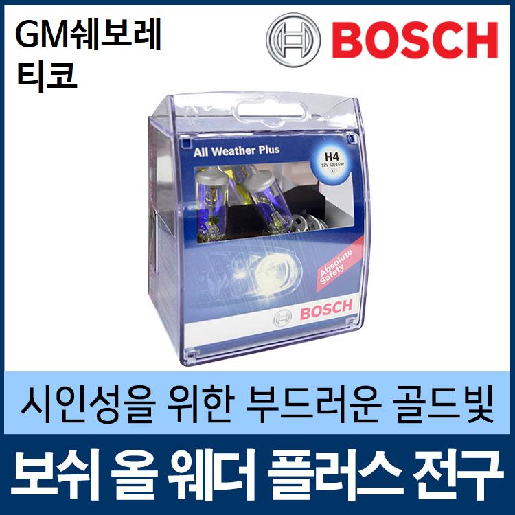 GM쉐보레 티코 전조등 안개등 헤드라이트 보쉬 올 웨더 플러스 전구 H4