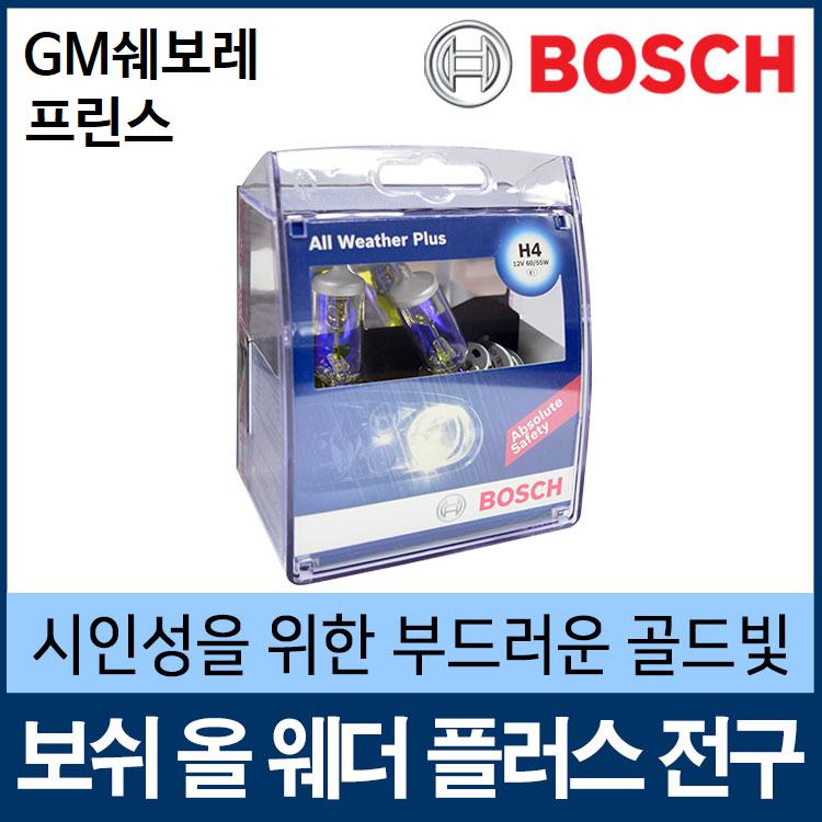 GM쉐보레 프린스 전조등 안개등 헤드라이트 보쉬 올 웨더 플러스 전구 H4