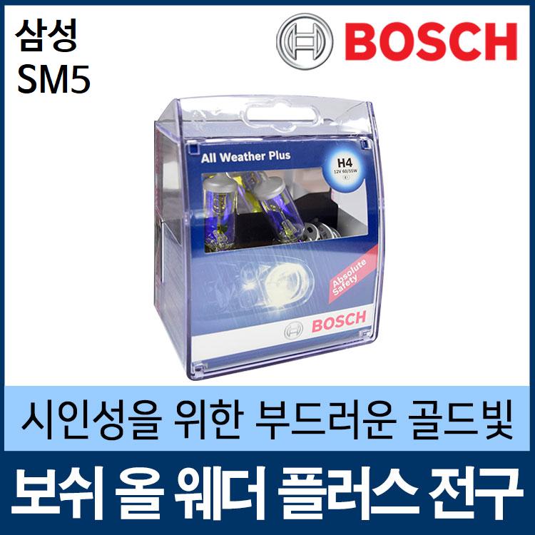 삼성 SM5 전조등 안개등 헤드라이트 보쉬 올 웨더 플러스 전구 H4