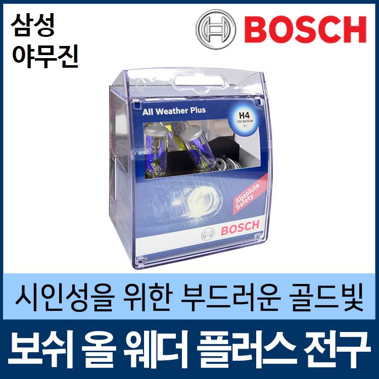 삼성 야무진 전조등 안개등 헤드라이트 보쉬 올 웨더 플러스 전구 H4