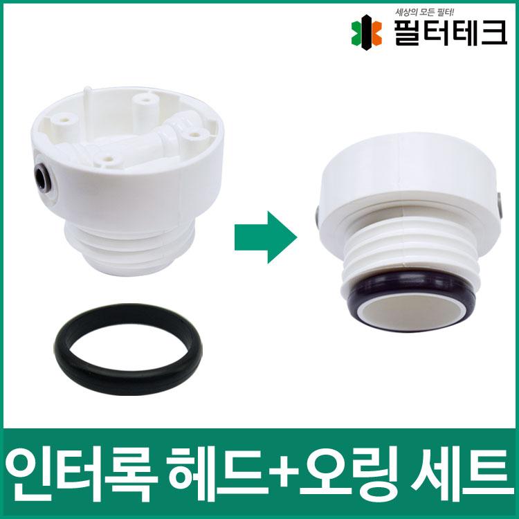 인터록헤드+오링 세트 - 인터록필터용 인터록용 헤드/O링 정수기부품