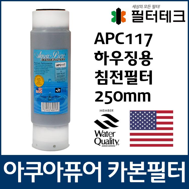 GAC 아쿠아퓨어 APC117 카본필터 하우징용 250mm