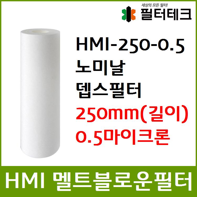 필터테크-세상의 모든 필터 산업용필터 HMI 멜트블로운 뎁스 필터 250mm 0.5um HMI meltblown depth filter 250mm 0.5㎛ for Industrial