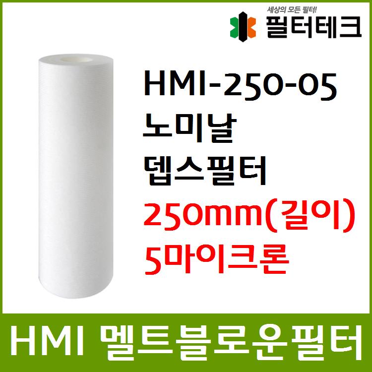 필터테크-세상의 모든 필터 산업용필터 HMI 멜트블로운 뎁스 필터 250mm 5um HMI meltblown depth filter 250mm 5㎛ for Industrial