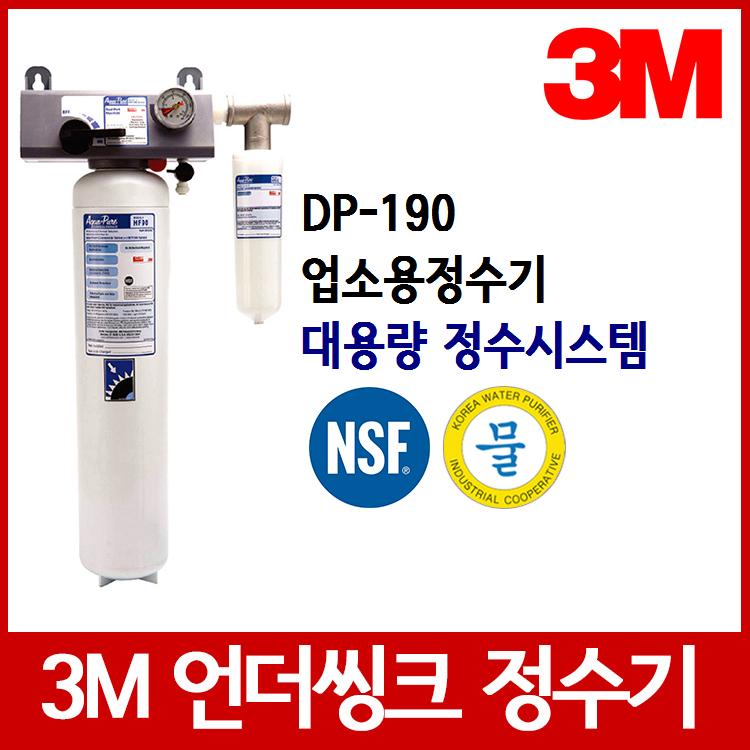 3M 정수기 DP-190 언더씽크정수기 업소용/대용량정수용/제빙기용/커피머신용/지하수용/석회질용/병의원용/스팀용/온수기용