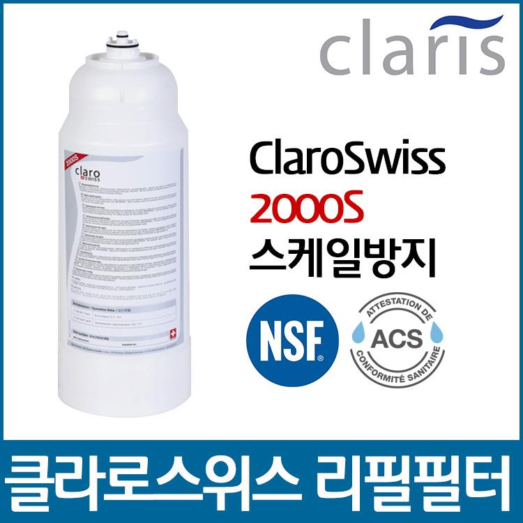 클라로스위스 언더싱크 정수기 2000S 리필필터 - 스케일방지/커피머신/제빙기/식기세척기/스팀오븐