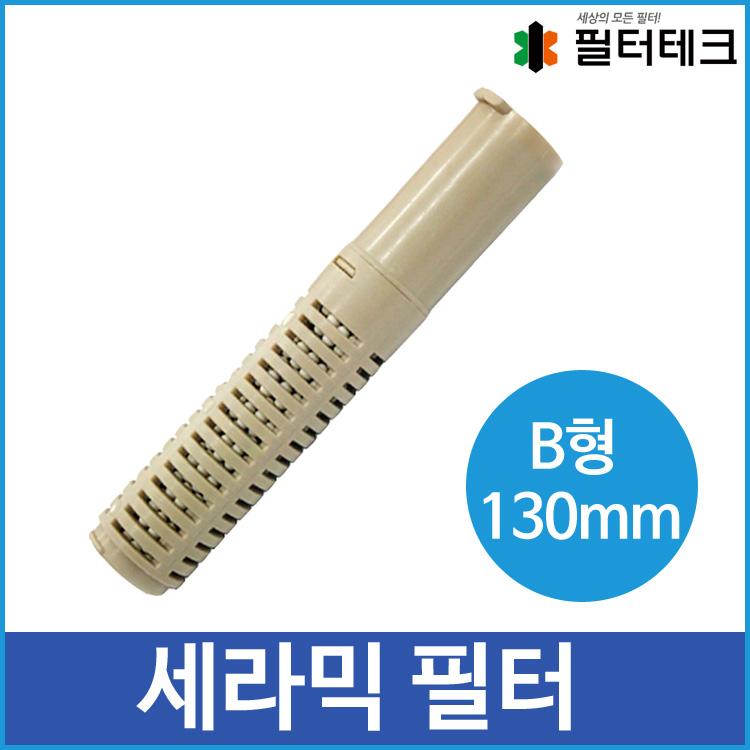코웨이 세라믹항균필터 1단 B형 길이130mm - 세라믹필터/항균필터/항균스틱/웅진코웨이 5차필터