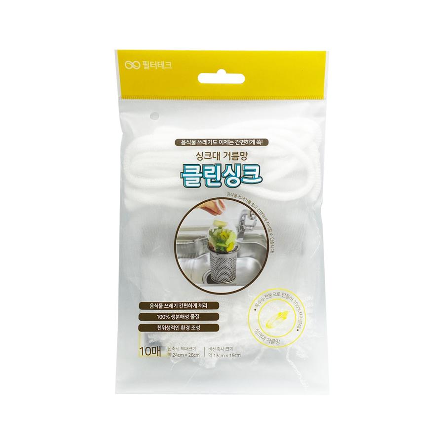 100% 옥수수성분 자연분해 싱크대 배수구 음식물 거름망 클린싱크 10매