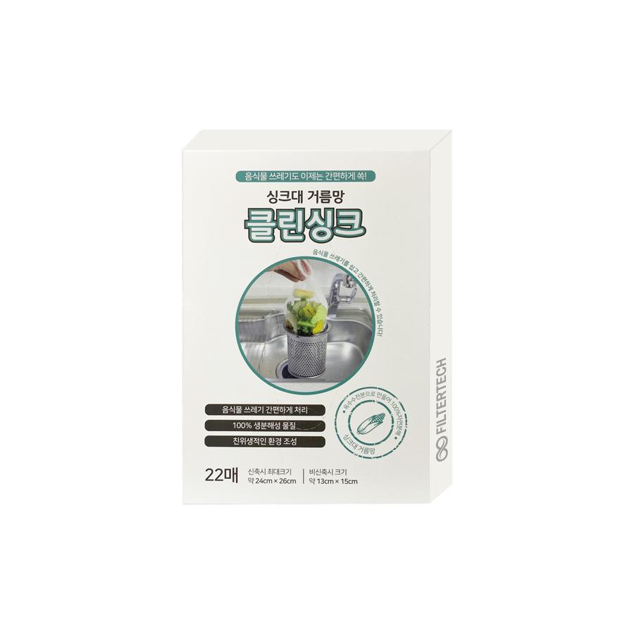 100% 옥수수성분 자연분해 싱크대 배수구 음식물 거름망 클린싱크 22매