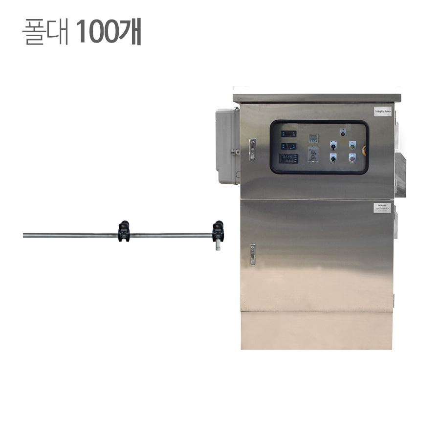 쿨링포그시스템(증발냉방장치) 온·습도제어용 FCCN-54 Bar형
