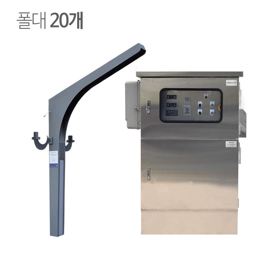 쿨링포그시스템(증발냉방장치) 온·습도제어용 FCCN-14 복합형 (가격상세참조)